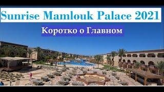SENT DO MAMLOUK PALACE RESORT 5 обзор отеля пляж Отдых 2021