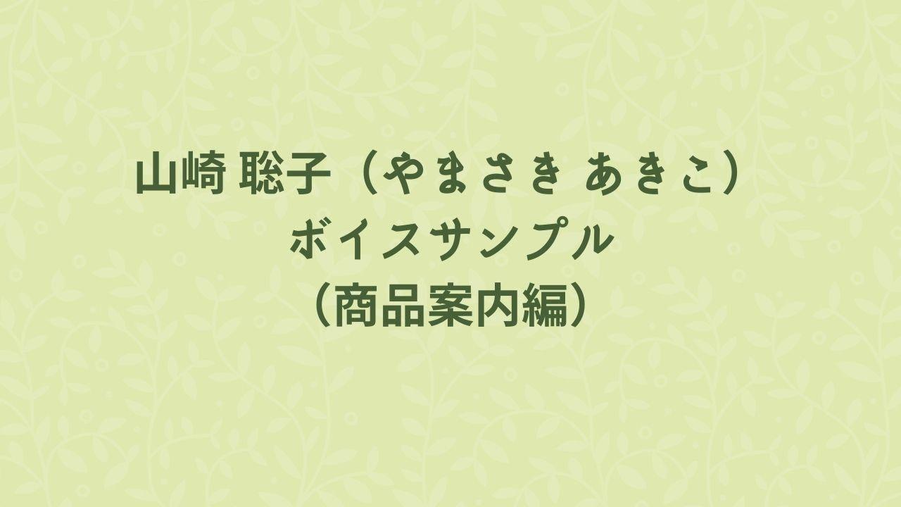 聡子 山崎