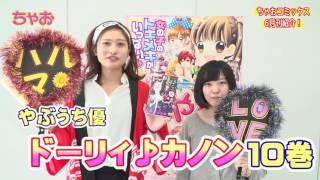 6月に発売されるちゃおコミックスを大紹介! コスプレ大好きぬまニャン...