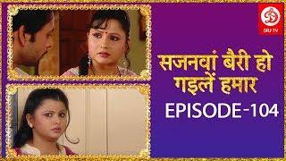 सजनवां बैरी हो गईले हमार # Episode 104 # Bhojpuri TV Show 2018 | Family Shows