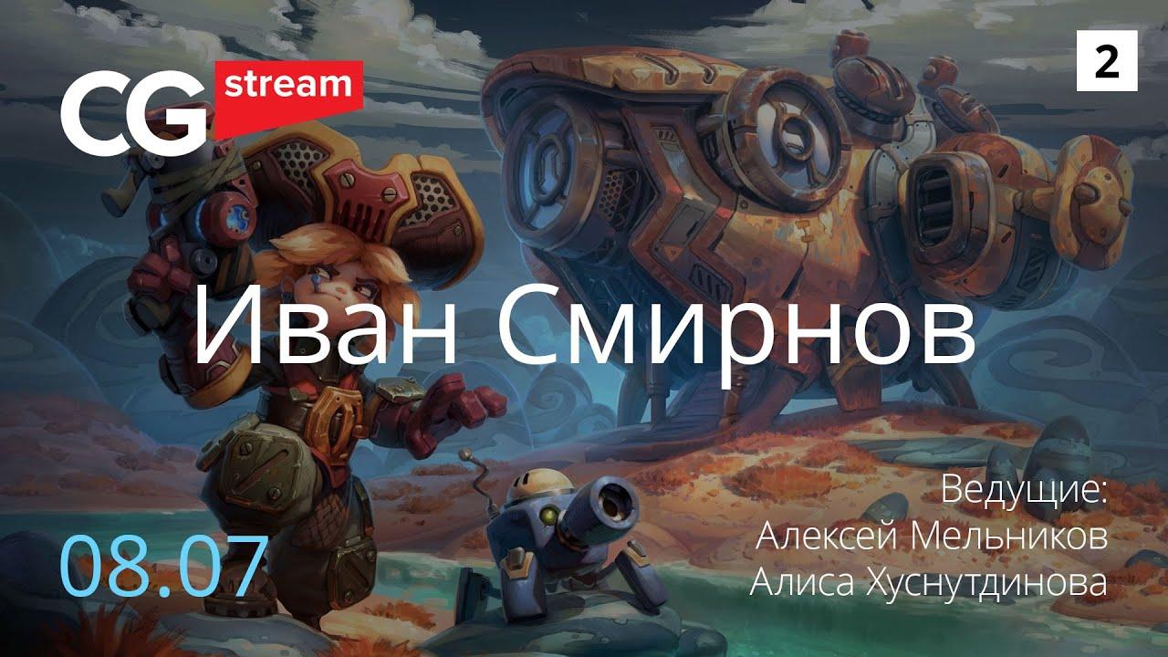 РАЗБИРАЕМ ПОРТФОЛИО ХУДОЖНИКОВ. CG Stream. Иван Смирнов . Часть 2