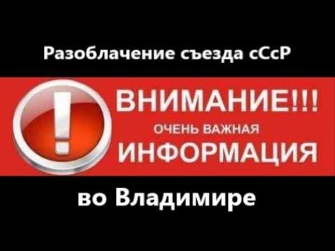 Разоблачение съезда сСсР во Владимире