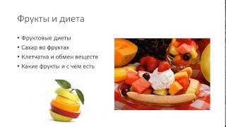 Правильное питание урок 2