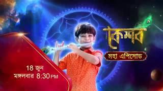 Keshav | Maha Episode | 18th June at 8:30 PM