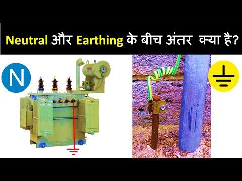 इन दोनों के बीच क्या अंतर है? | Difference Between Neutral And Earth?