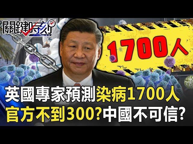 中國不可信?英國專家3天前預測 染病達1700人官方300人不到? 【關鍵時刻】20200122-2 劉寶傑 黃文華 姚惠珍 洪素卿 張峰義