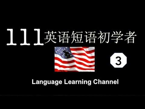 111英语短语初学者 3