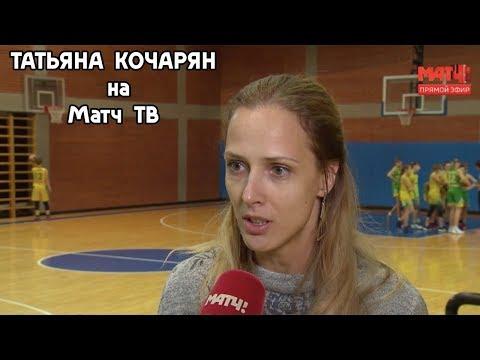 Татьяна Кочарян на Матч ТВ перед матчем женской сборной России с Литвой