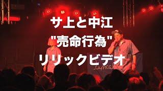 サ上と中江が、広告なしで全曲聴き放題【AWA/無料】 曲をダウンロードし...