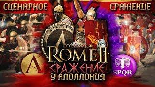 Сражение при Аполлонии - Элита Спарты vs Элита Сената - Сценарное Сражение в Total War: Rome 2