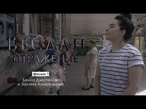 Отражение. Залина Амирханова и Белла Дзестелова | Беслан 15