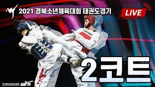2021경북소년체육대회 태권도경기 2코트 생방송