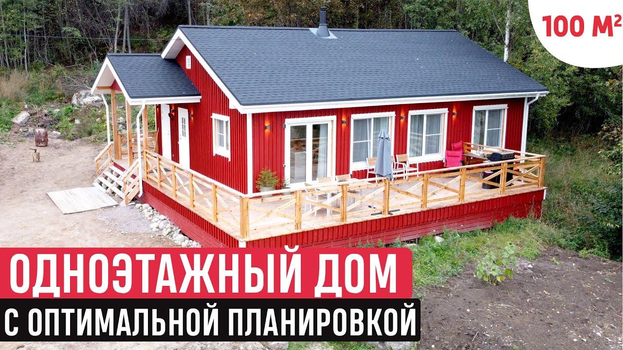 Одноэтажный дом в финском стиле/Обзор дома ФинХаус/Хаус Тур (House Tour)
