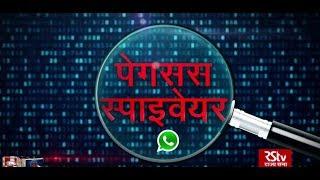 RSTV Vishesh - 04 November 2019: Pegasus Spyware | पेगसस स्पाइवेयर