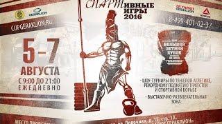 Большой Летний Кубок на приз «Гераклиона» 2016.  День 2