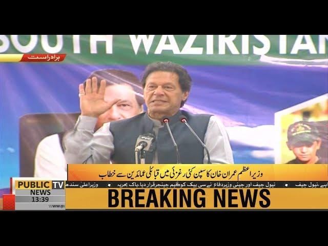 PM Imran Khan Speech in Spinkai Raghzai, South Waziristan   24 April 2019