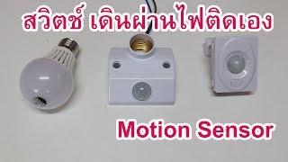 การใช้งานสวิตซ์จับความเคลื่อนไหว (Motion Sensor swtich)