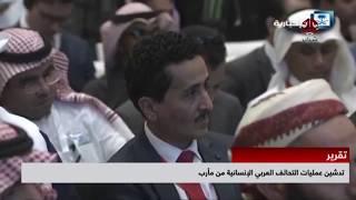 تدشين عمليات التحالف العربي الانسانية من مأرب | تقرير يمن شباب