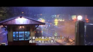 閉ざされた森 (字幕) - 予告編