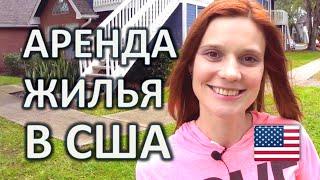 видео Cнять или купить недвижимость. Авито «Недвижимость» Наро-Фоминск. Продажа, аренда недвижимости.