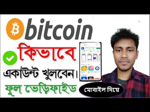 How To Create Bitcoin Account✅ Bitcoin Wallet || Bitcoin Bangla Tutorial || Learning Tube