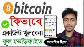 bitcoin bangla)