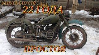 ЗАПУСК К-750 СПУСТЯ 22 ГОДА ПРОСТОЯ!