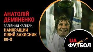 Анатолій ДЕМЯНЕНКО Залізний КАПІТАН найкращий лівий захисник 80 х