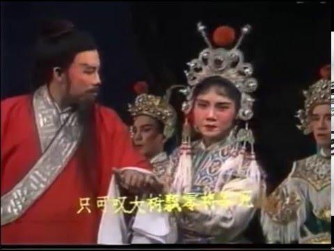 """Chaoju """"Yuan Chong Huan"""" S7 潮剧""""袁崇焕""""第七场"""