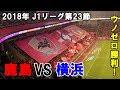 【イヤホン推奨】雰囲気最高!ウノゼロ勝利!! 鹿島 VS 横浜