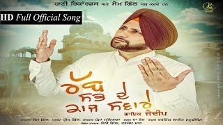 ੴ ● Rab Sab De Kaj Sware ● ਜੈਦੀਪ ● Full Official Song ● HAAਣੀ Records ● Latest Song 2016