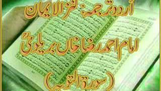 09 Surah al Toba Full) with Kanzul Iman Urdu Translation Complete Quran