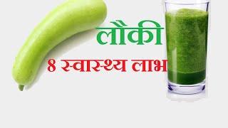ल क क ज स म ह स हत और त कत   lauki ke juice ke fayde in hindi
