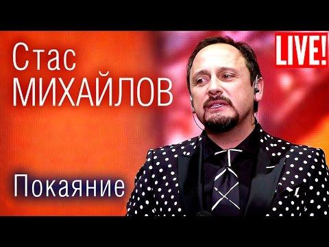 Стас Михайлов - Покаяние (Live Full HD)