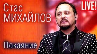 Смотреть клип песни: Стас Михайлов - Покаяние