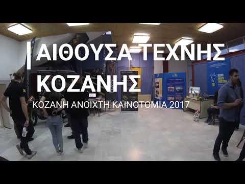 Tyφoon | Παρουσίαση στη Κοζάνη