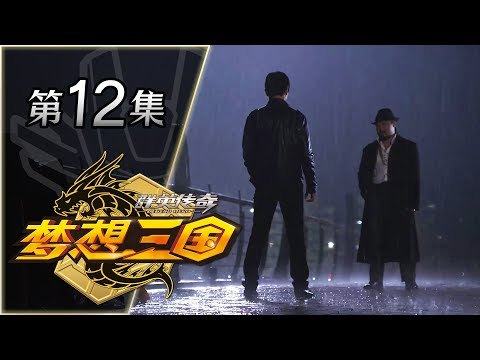 [群英传奇]-梦想三国---第-12-集---诞生!红光英雄![cn-cc]