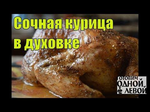 Такую сочную курицу вы никогда не запекали! Секрет в маринаде!