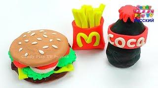 Play Doh Макдональдз Гамбургер Картошка Фри и Кока Кола | Учим цвета с Плей До |Лепим из пластилина