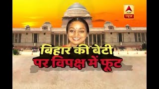 All you need to know about Presidential candidate Meira Kumar