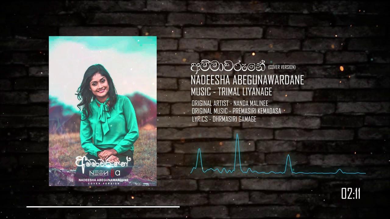 Download Ammawarune - Cover Version by Nadeesha Abeygunawardhana