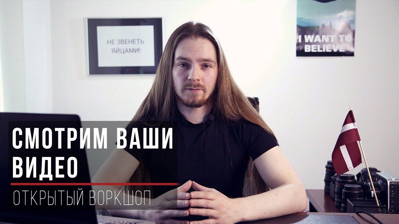 Разбор каналов зрителей и ответы на вопросы (Воркшоп 8-08-2020)