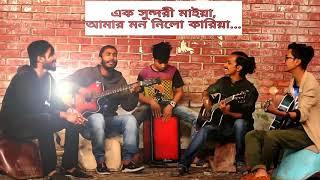 Ek Shundori Maiyaa || এক সুন্দরী মাইয়া || New song by band [ F A N U S H ]