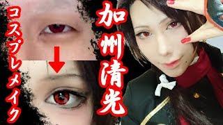 刀剣乱舞】面長一重が加州清光のコスプレメイクをするとこうなる/Touken Ranbu Kasyuukiyomitsu Cosplay Makeup