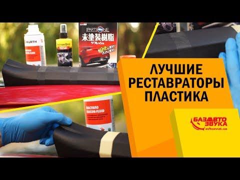 Как удалить царапину на пластике салона автомобиля