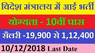 EMA Recruitment 2018, EMA Staff Car Driver Recruitment 2018-19, 10th Pass Govt Job 2018