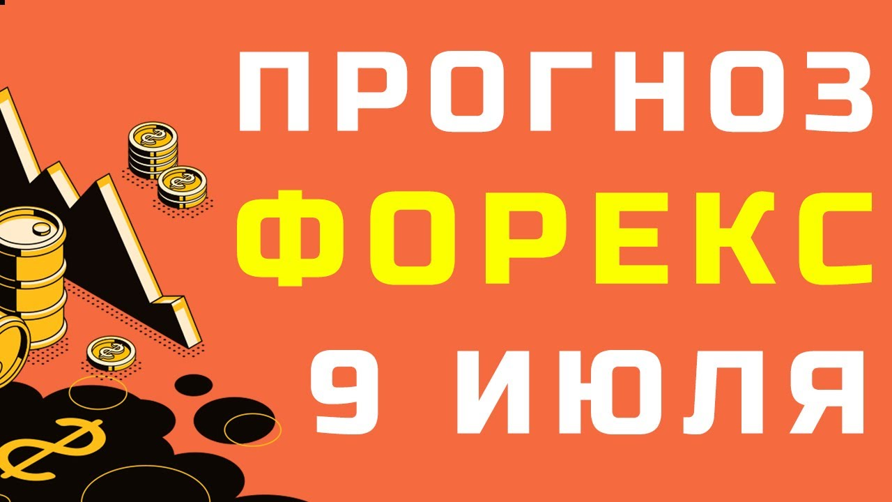 ГОТОВЫЕ СИГНАЛЫ НА ЧЕТВЕРГ 9 ИЮЛЯ  | Трейдер Максим Михайлов