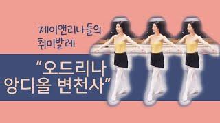 [제이앤리나들의 취미발레] 오드리나 앙디올 변천사