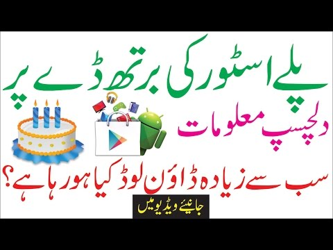 Top Best Downloaded Android Apps in the World Urdu Technology News Universal Datcom.