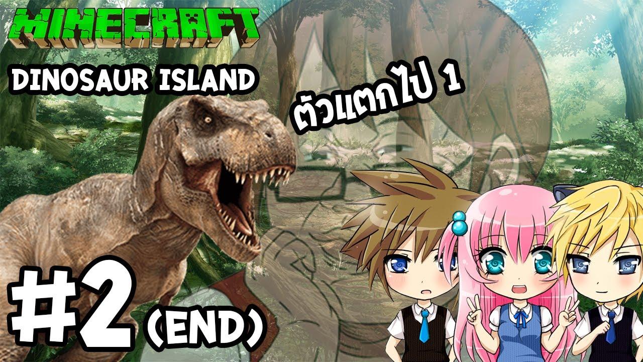 Minecraft Dinosaur Island   #2   ช่วยเขา แล้วเราจะรอด! (END)